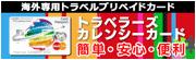 海外専用トラベルプリペイドカード トラベラーズカレンシーカード 簡単・安心・便利