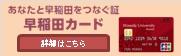 早稲田カード JCB お申し込み