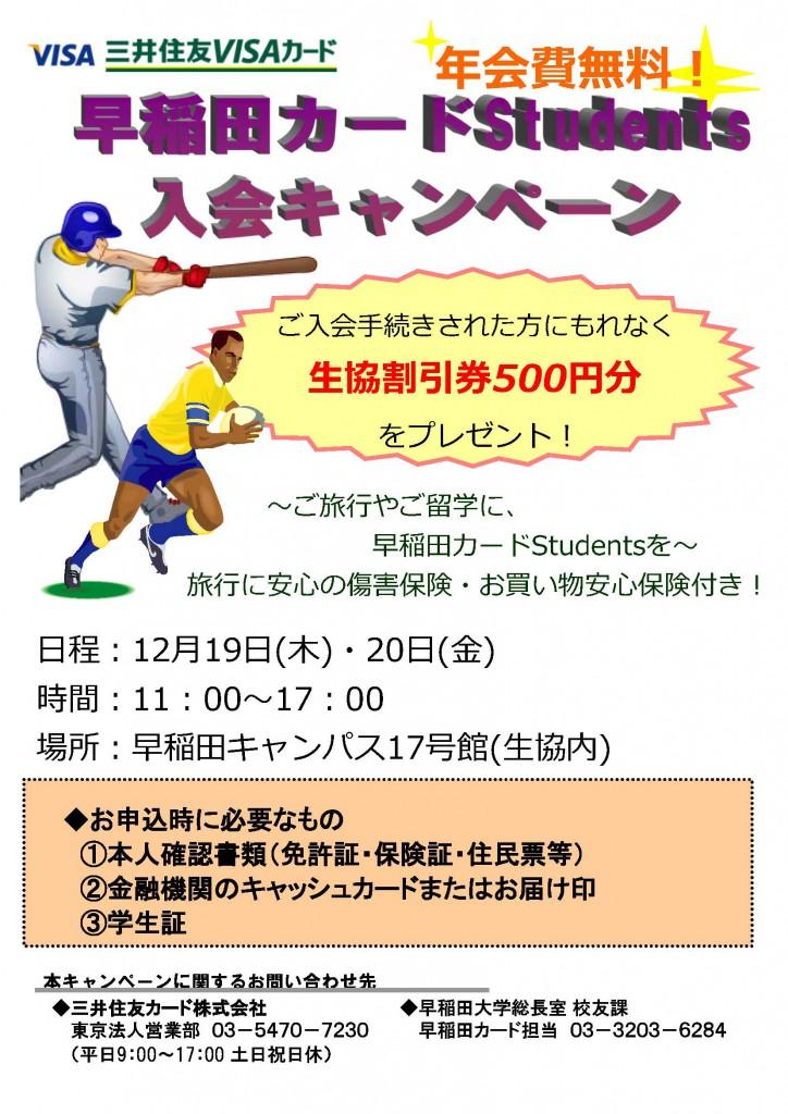 2013winter_students