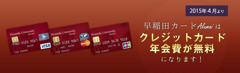クレジットカード年会費無料化のお知らせ