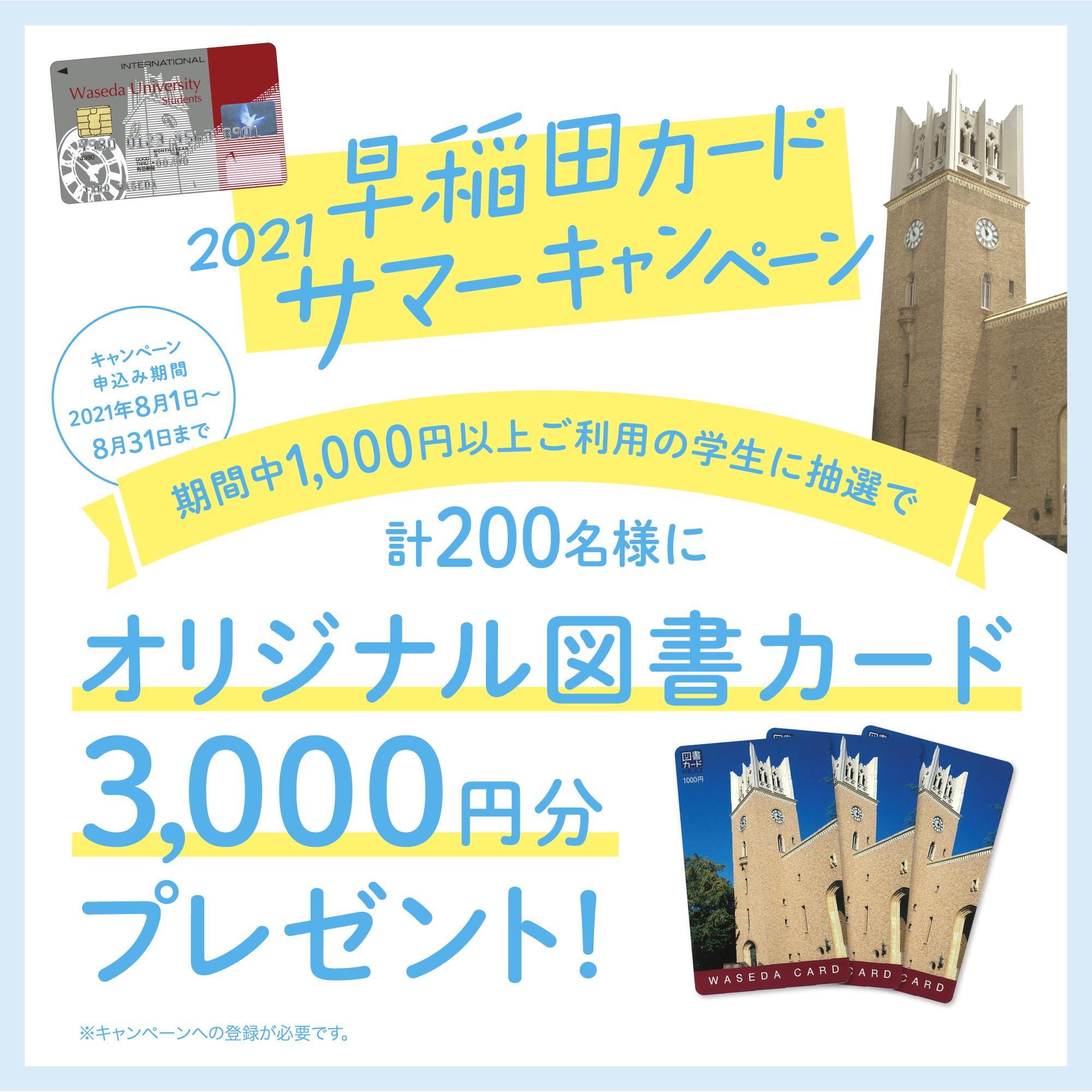 2021早稲田カードサマーキャンペーン